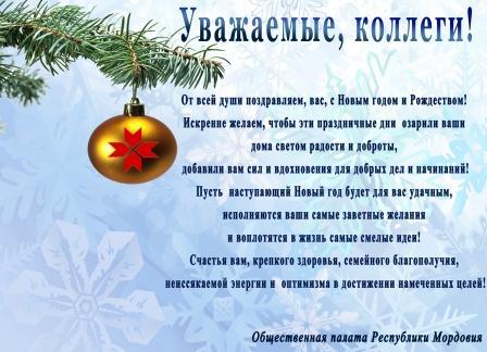 поздравление коллектива на новогоднем корпоративе победах своих